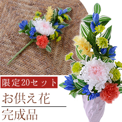 お供え花(完成品)